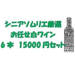 画像1: シニアソムリエ厳選 おまかせ白ワイン6本1.5万円セット